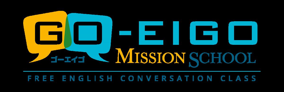 GO-EIGOミッションスクール